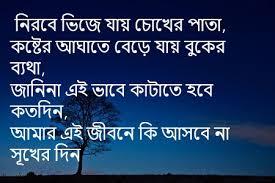 bengali sad images koster pic
