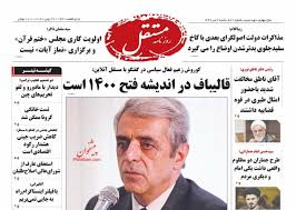 روزنامه مستقل : شنبه ۷ تیر ۱۳۹۹ - شهریاریها