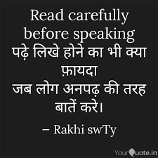 best uneducated quotes status shayari poetry thoughts yourquote