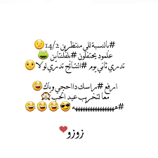 Image About Text In صور مضحكة تحشيش By سمرةة