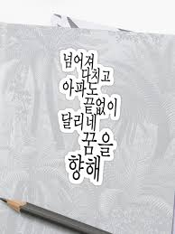 bts epilogue young forever hangul quote sticker by totomagoto