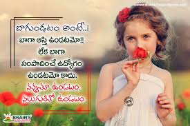 keep smiling be happy quotes messages in telugu cute girl images