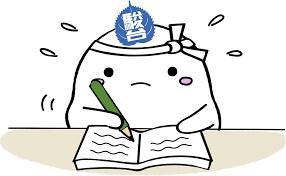 駿台小中学部 | 札幌の個別指導塾