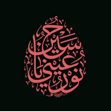 نورعيني ياحسين الحسين بن علي عليهما السلام الخطاط محمد الحسني