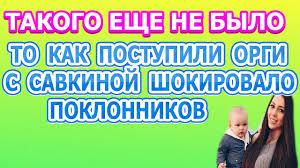 ДОМ 2 - 14 АВГУСТА 2020 Последние новости (8.08.2020) дневной ...