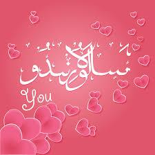 kaligrafi arab selalu rindu kamu mahbub fatihululum manggisan