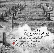 يوم التروية With Images Eid Mubarak Quotes Eid Mubarak Peace