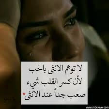 Mbclove اشعار حزينه جدا واشعار عن الفراق وكلمات حزينه عن الحب