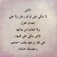 كلام حزن من الدنيا اجمل كلمات تتحدث عن الحزن صور حزينه