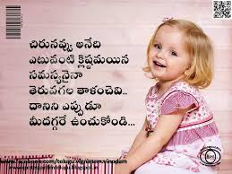 beautiful telugu smile quotes nice best telugu