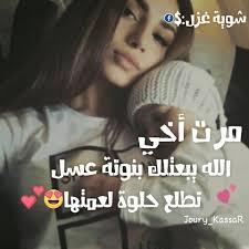 شوية غزل تطلع حلوة لعمتها Facebook