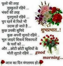 good morning beautiful es in hindi