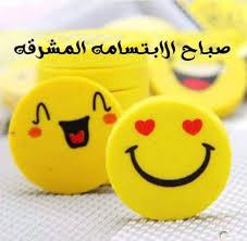 اجمل الصور المعبرة عن السعادة مع العبارات وصور ايموجي فرح وسعادة