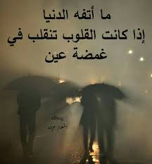 Pin By Em Elzoz On اشعار حزينه Cool Words Life Quotes Photo Quotes