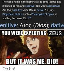 the god s in the nominative is zeuc zeus it is inflected as