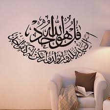 Cheers Home Islamic Muslim Art Calligraphy Arabic Inspiration Quote Vinyl Decal Wall Sticker Walmart Canada
