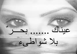 شعر عن العيون ترجمة الحب المجنون صور جميلة
