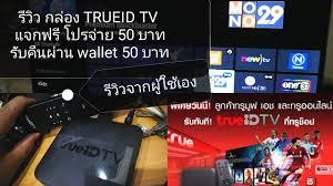 รีวิวกล่อง trueid tv โปรเดือนละ 50 บาท จากผู้ใช้จ้า - YouTube