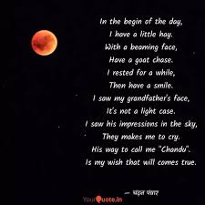 in the begin of the day quotes writings by चंदन