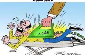 شاهد الغلاء في كاريكاتير الوفد - منوعات