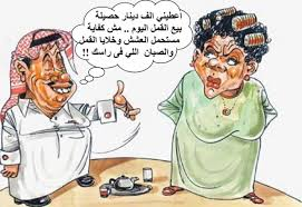 كاريكاتير مغربي مضحك جدا لم يسبق له مثيل الصور Tier3 Xyz