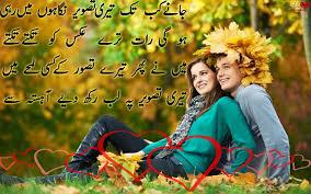 valentine day shayari happy valentines day urdu
