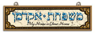 personalized hebrew mosaic like family