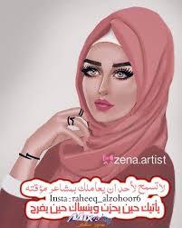 صور بنات كرتونيه بالحجاب 2020 رمزيات محجبات كرتون