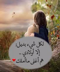 خواطر في حب الابناء عبارات إهداء لكل إبن