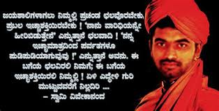 swami vivekananda quotes on education in kannada