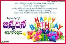 great happy birthday in telugu greetings naturesimagesart