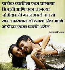marathi love pics images for facebook page