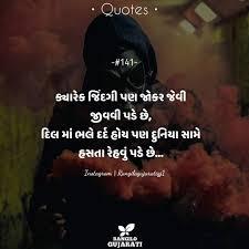pin by hema shethia on gujarati dhamal zindagi quotes gujarati