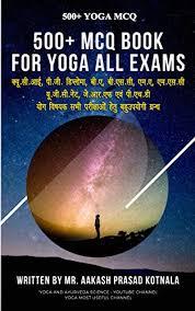 Amazon.com: 500+ MCQ Book For Yoga All Exams: इस बुक में योग सम्बन्धी सभी  ग्रंथों के 500+ वस्तुनिष्ठ प्रश्नो को उनके उत्तर सहित दिया गया है। (Hindi  Edition) eBook: Kotnala, Aakash ...
