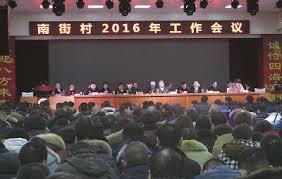 王宏斌在南街村2017年工作会议上的讲话- 红歌会网- 手机版