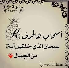 بستحي تاغ لصحاب حرف R وردة الشام Facebook