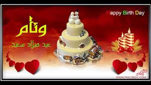 Happy Birthday We Aam عيد ميلاد سعيد وئام Youtube