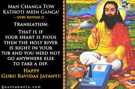guru ravidas jayanti birthday wishes sms quotes greetings