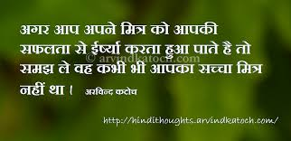 jealous quote in hindi