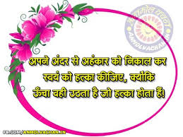 ahankar ego quotes in hindi images best hindi quotes on ego pics