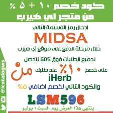 كود خصم اي هيرب لعيد الفطر 1438 - افضل منتجات اي هيرب بالعربي