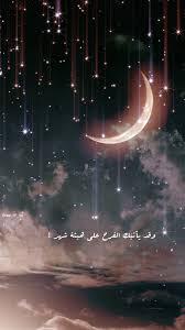 خلفيات Su Twitter وقد يأتيك الفرح على هيئة شهر رمضان كريم