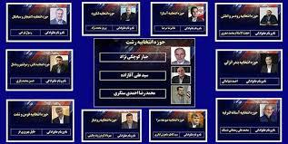 نمایندگان گیلانی معرفی شدند | خبرگزاری فارس