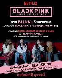 13 ต.ค. นี้ เวลา 19.00 น.... - BLACKPINK YG Thailand