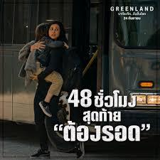 เกร็ดเบื้องหลัง Greenland หนังมหันตภัยละเมียดละไมงานสร้าง  สู่ความระทึกขั้นสุดแห่งปี!