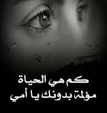 Epingle Par Ahlam Mimita Sur Mom Is Everything Photo Noir Et