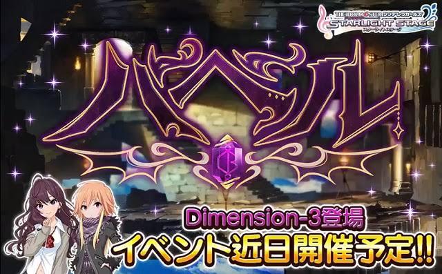 """「バベル Dimension-3」の画像検索結果"""""""