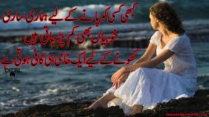 kabhi kisi ko saghar siddiqui quotes in urdu onlineurdupoetry