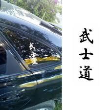 Auto Parts Accessories 5 2 17 8cm Bushido Kanji Japanese Character Car Stickers Body Decal Car Styling Smaitarafah Sch Id