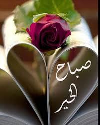 20 رسالة صباحية للحبيب واشعار حب منتهى الجمال والرقة